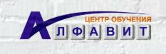 Центр Обучения АлФаВит